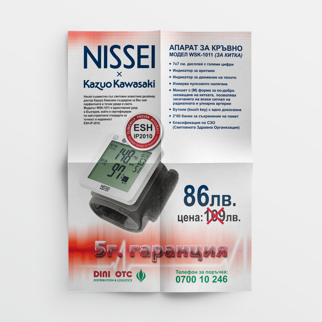 Flyer StudioDES Nissei back