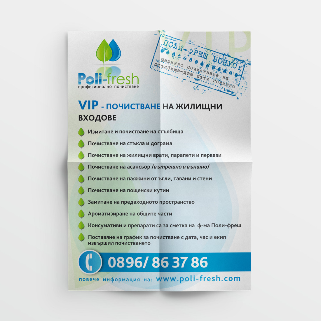 Flyer StudioDES Poli-Fresh 2 front