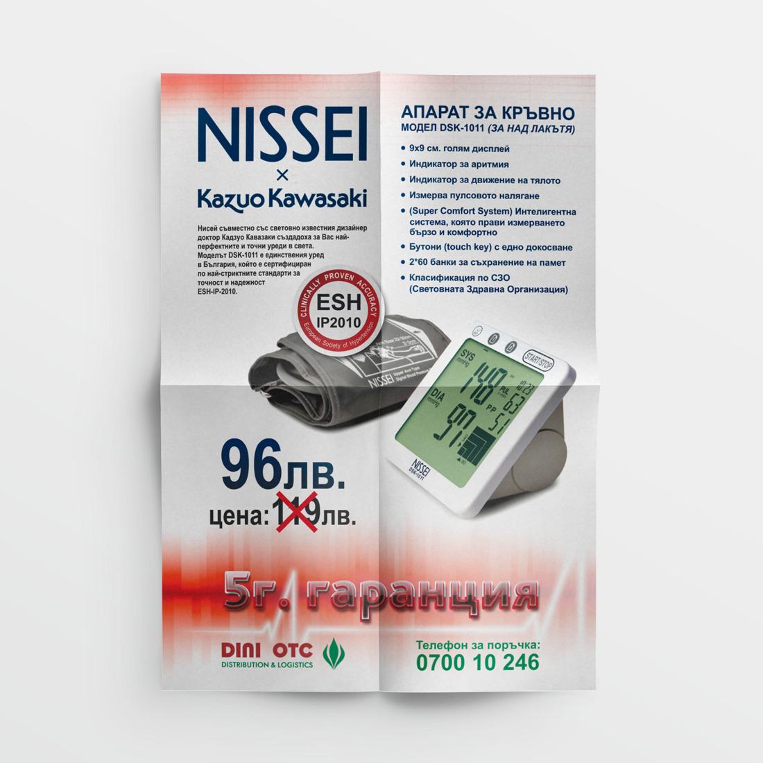 Flyer StudioDES Nissei front