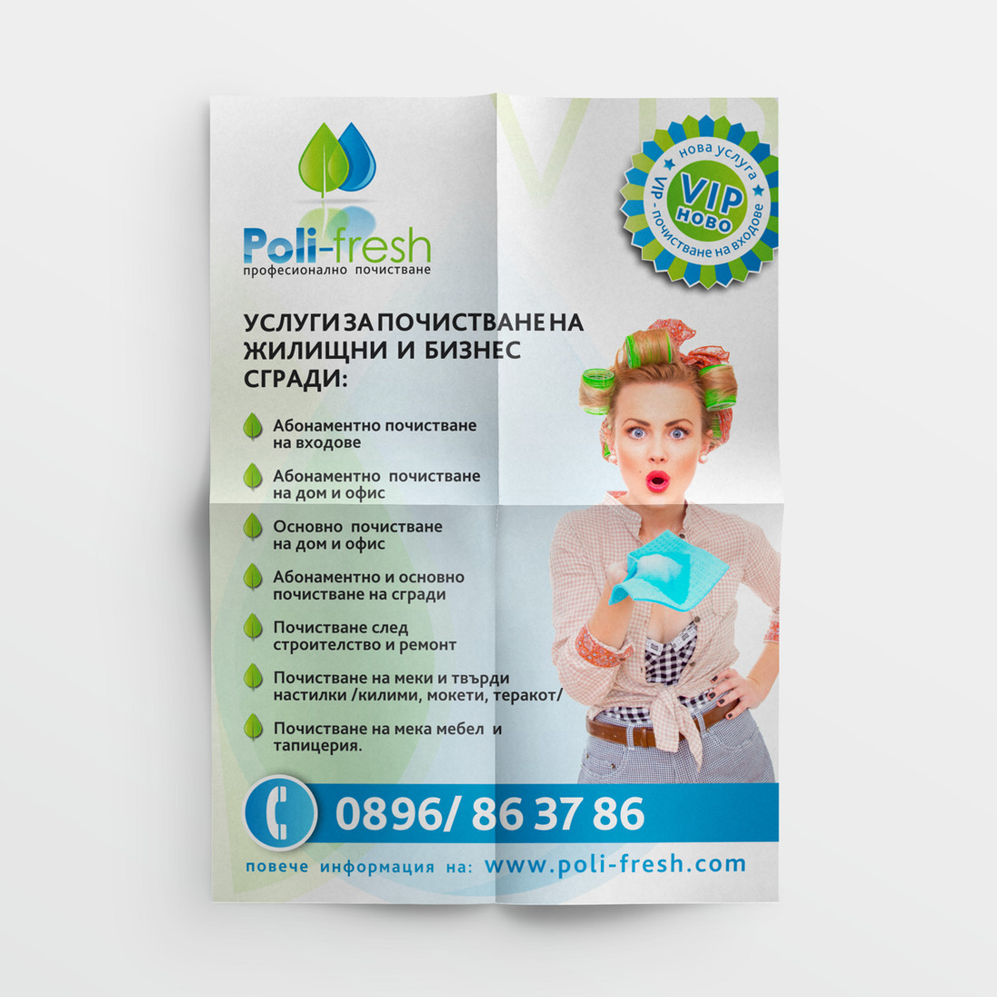 Flyer StudioDES Poli-Fresh 1 front